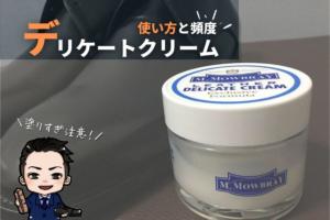 【塗りすぎ注意】デリケートクリームの使い方とその頻度を解説