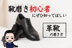 靴磨き初心者にぜひ知ってほしい革靴の磨き方【人生が変わる】