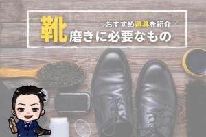 靴磨きを始めるために必要なもの6つ【おすすめの道具あり】
