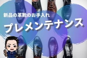 新品の革靴を履く前のお手入れに!プレメンテナンスの方法を解説