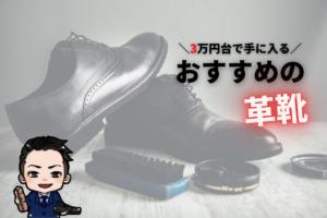 【コスパ最強】3万円で買える革靴のおすすめ3選【ビジネス向け】