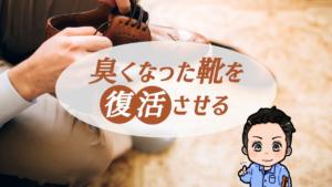 臭くなった靴を復活させるための方法7選【においに悩んでる人必見】