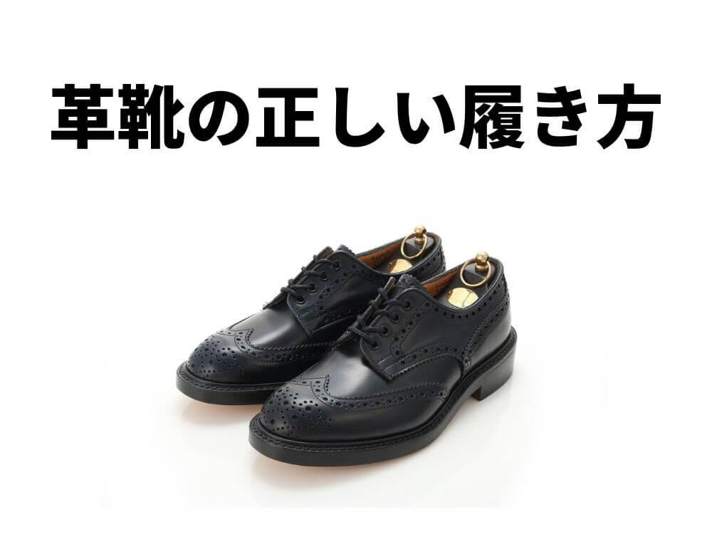 革靴の正しい履き方