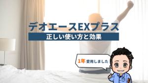 デオエースEXプラスの正しい使い方と効果【1年愛用した僕が解説】