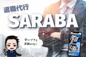 退職代行SARABA(サラバ)の評判はいいの?失敗なしで安心です