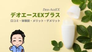 デオエースEXプラスの口コミと体験談【メリット・デメリットあり】