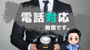【悲報】電話対応が苦手すぎて仕事辞めたい【克服するのは大変です】
