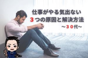 【30代】仕事にやる気が出ない3つの原因と解決方法【危険です】
