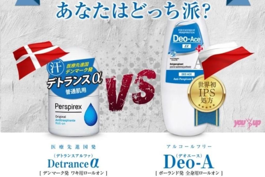 デオエースとデトランスαの違いは?