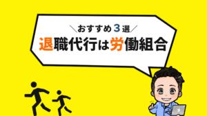 労働組合による退職代行サービスおすすめ3選【2021年最新版】