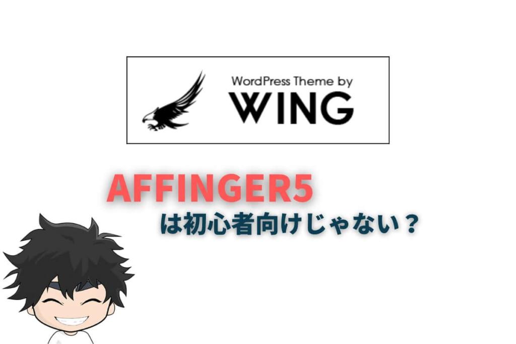 アフィンガー5は初心者におすすめはウソ