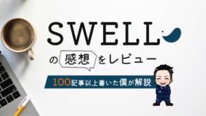 【口コミ評判】SWELLの感想をレビュー【100記事以上書いた僕が解説】