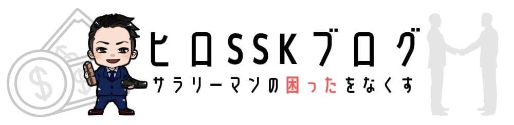 ヒロSSKブログ