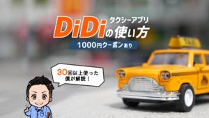「DiDi」の使い方を30回以上使った僕が解説!【クーポンあり】