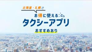 北海道・札幌でお得に使えるタクシーアプリを紹介!【おすすめ】