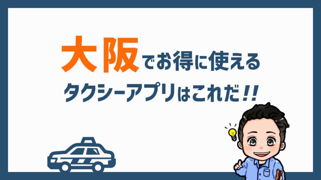 大阪でお得に使えるタクシーアプリはこれだ!