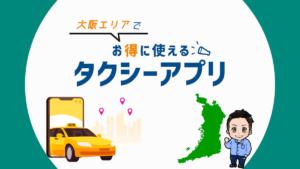 大阪でお得に使えるタクシーアプリをクーポンも含めて紹介!【2021年版】