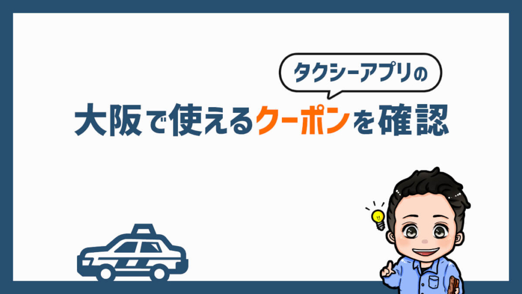 大阪で使えるタクシーアプリのクーポンを確認