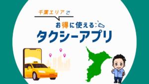 千葉でお得に使えるタクシーアプリをクーポンも含めて紹介【2021年版】