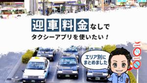 迎車料金なしでタクシーアプリを使いたい!地域別に確認してみました