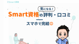 【スマホで完結】Smart資格(スマート資格)の気になる評判と口コミ