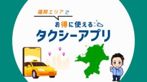 福岡でお得に使えるタクシーアプリをクーポンも含めて紹介【2021年版】