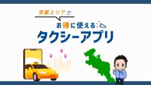 京都でお得に使えるタクシーアプリをクーポンも含めて紹介【2021年版】