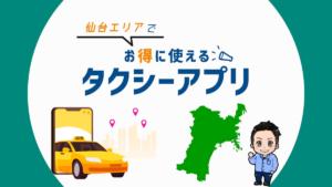 仙台でお得に使えるタクシーアプリをクーポンも含めて紹介【2021年版】